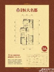 恒大名都3#西A户型3室2厅130.22㎡