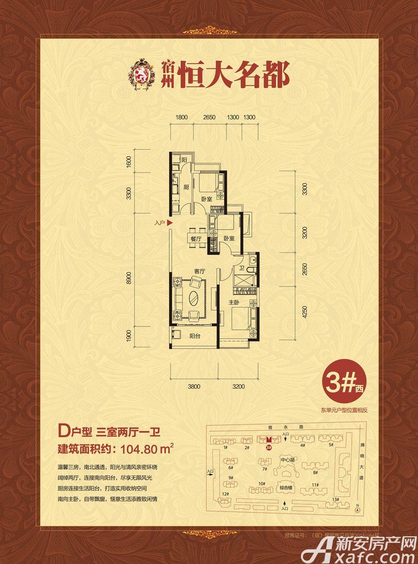 恒大名都3#西D户型3室2厅104.8平米