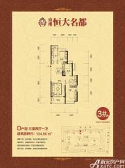 恒大名都3#西D户型3室2厅104.8㎡