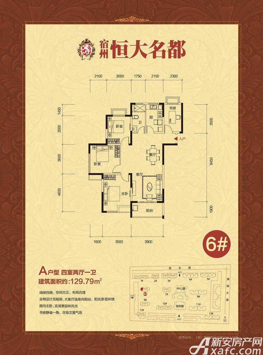 恒大名都6#A户型4室2厅129.79平米