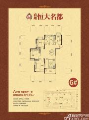 恒大名都6#A户型4室2厅129.79㎡