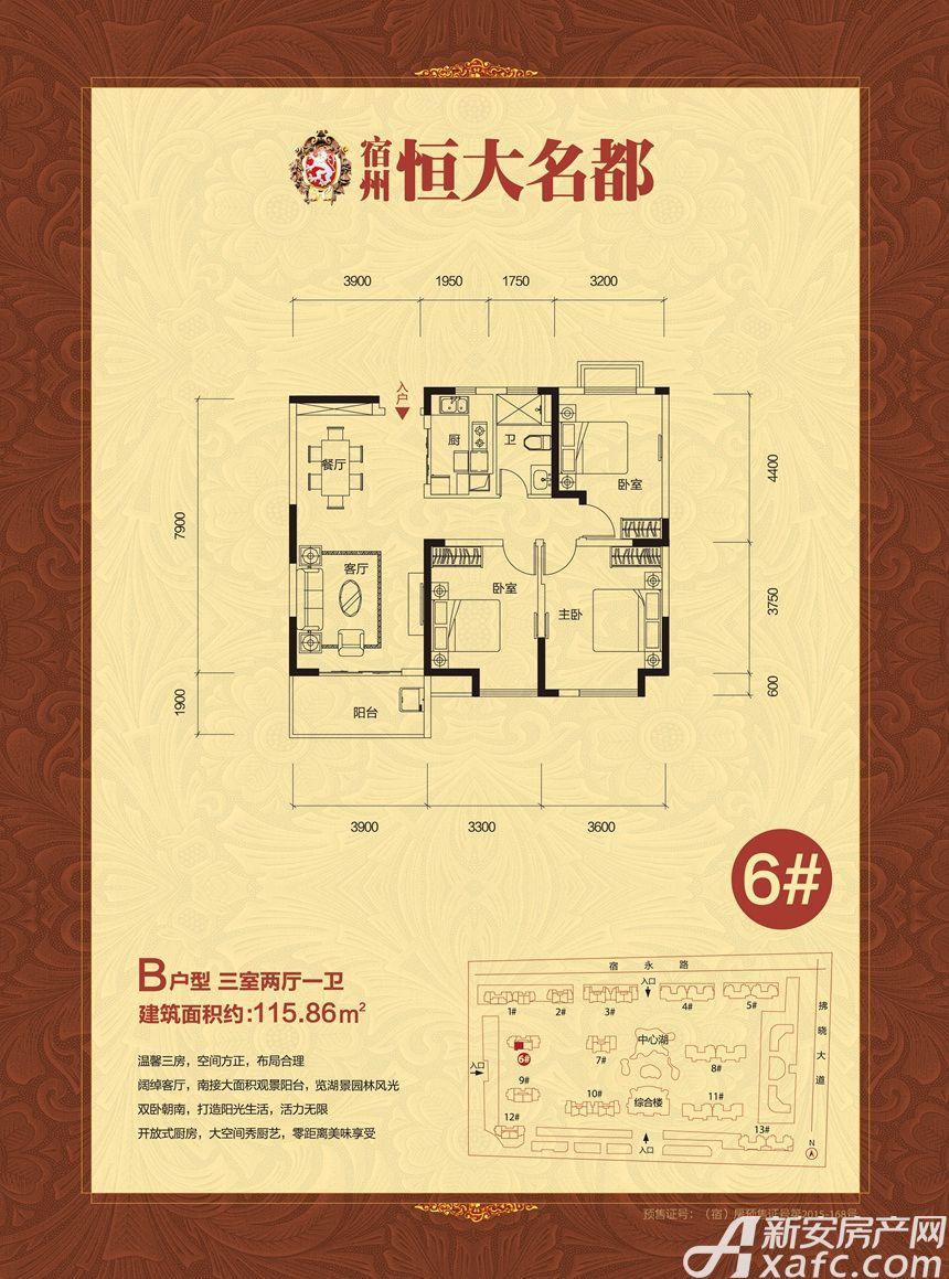 恒大名都6#B户型3室2厅115.86平米