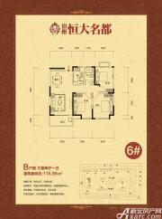 恒大名都6#B户型3室2厅115.86㎡