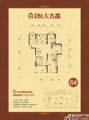 恒大名都6#D户型4室2厅142.14㎡