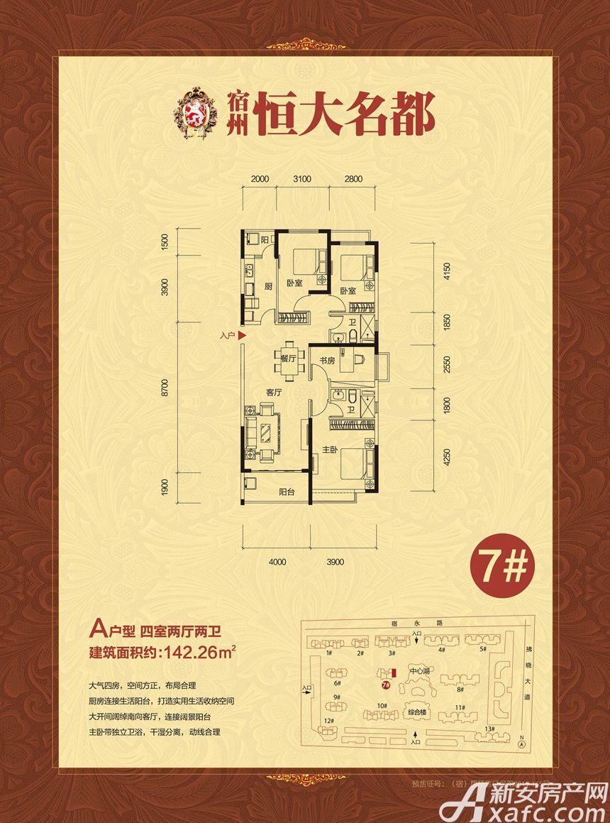 恒大名都7#A户型4室2厅142.26平米