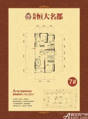 恒大名都7#A户型4室2厅142.26㎡