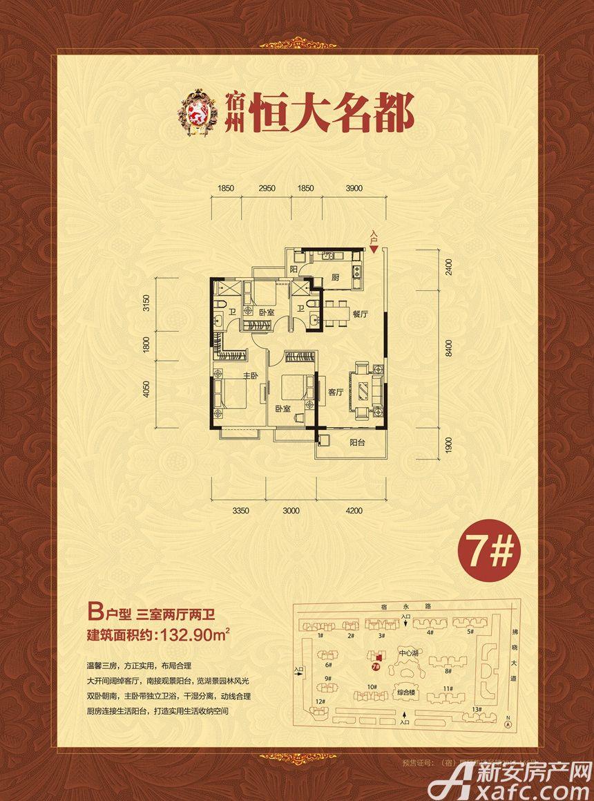 恒大名都7#B户型3室2厅132.9平米