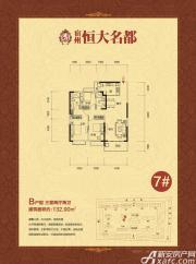 恒大名都7#B户型3室2厅132.9㎡