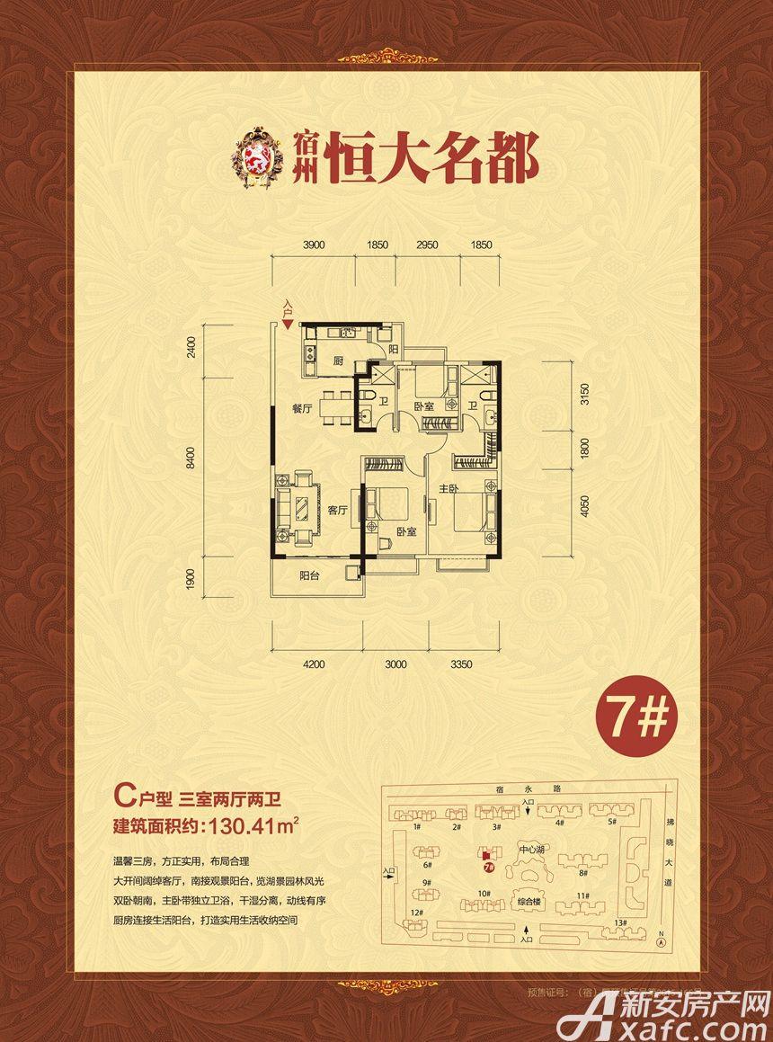 恒大名都7#C户型3室2厅130.41平米