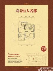 恒大名都7#C户型3室2厅130.41㎡