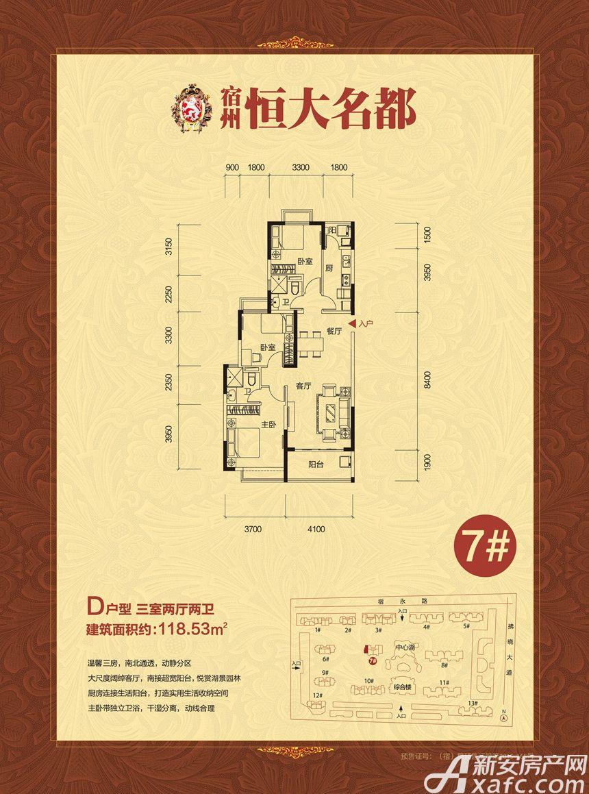 恒大名都7#D户型3室2厅118.53平米