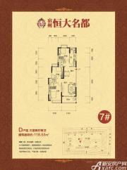 恒大名都7#D户型3室2厅118.53㎡