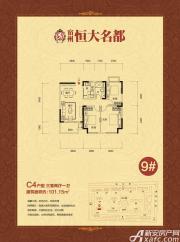恒大名都9#C4户型3室2厅101.15㎡
