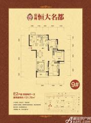 恒大名都9#E2户型4室2厅131.76㎡