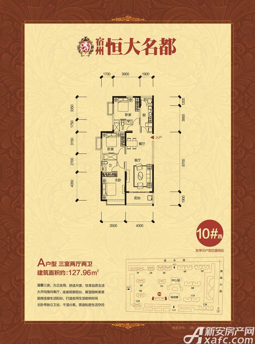 恒大名都10#西A户型3室2厅127.96平米