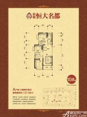 恒大名都10#西A户型3室2厅127.96㎡