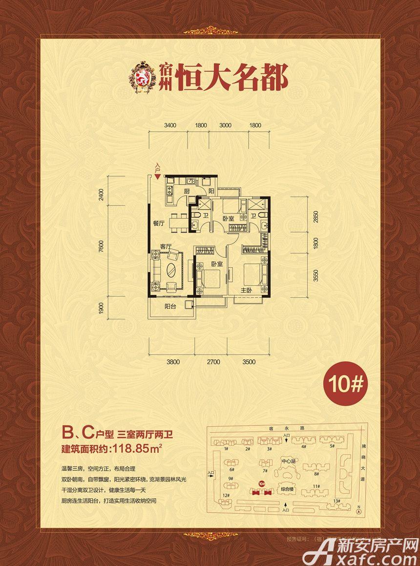 恒大名都10#B/C户型3室2厅118.85平米