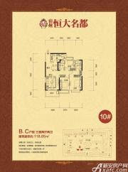 恒大名都10#B/C户型3室2厅118.85㎡