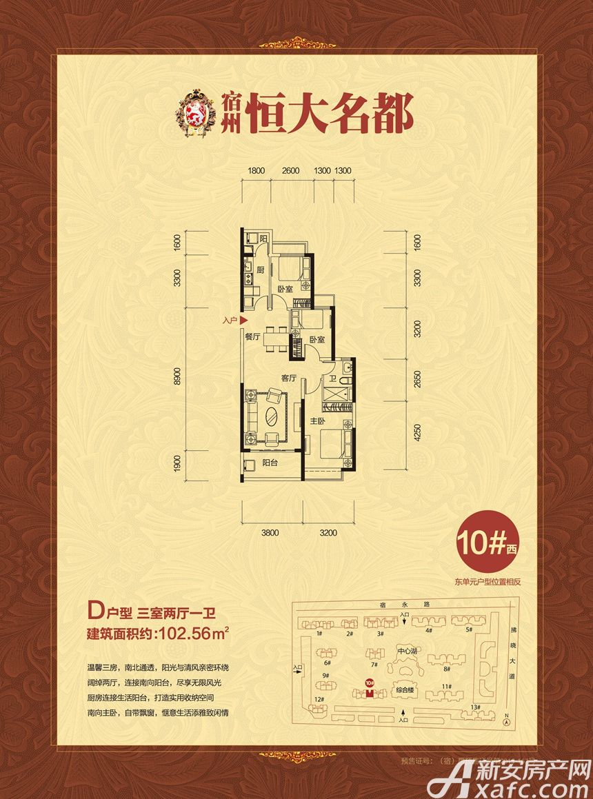 恒大名都10#西D户型3室2厅102.56平米