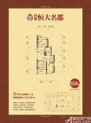 恒大名都10#西D户型3室2厅102.56㎡