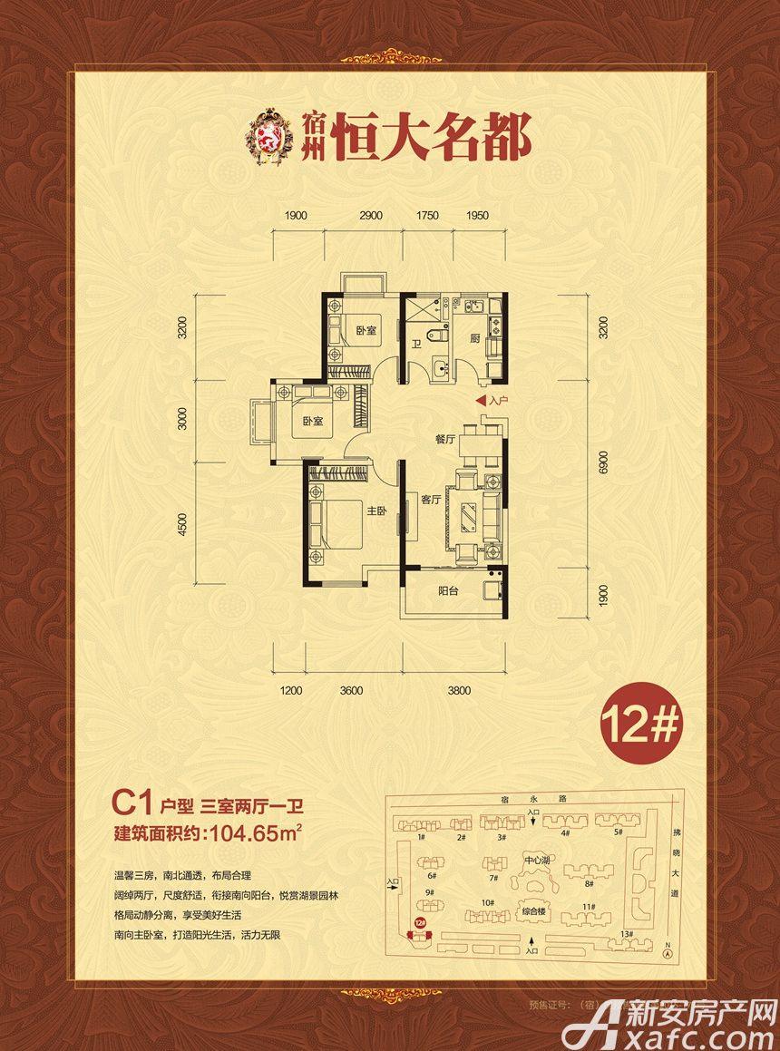 恒大名都12#C1户型3室2厅104.65平米