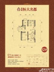 恒大名都12#C1户型3室2厅104.65㎡