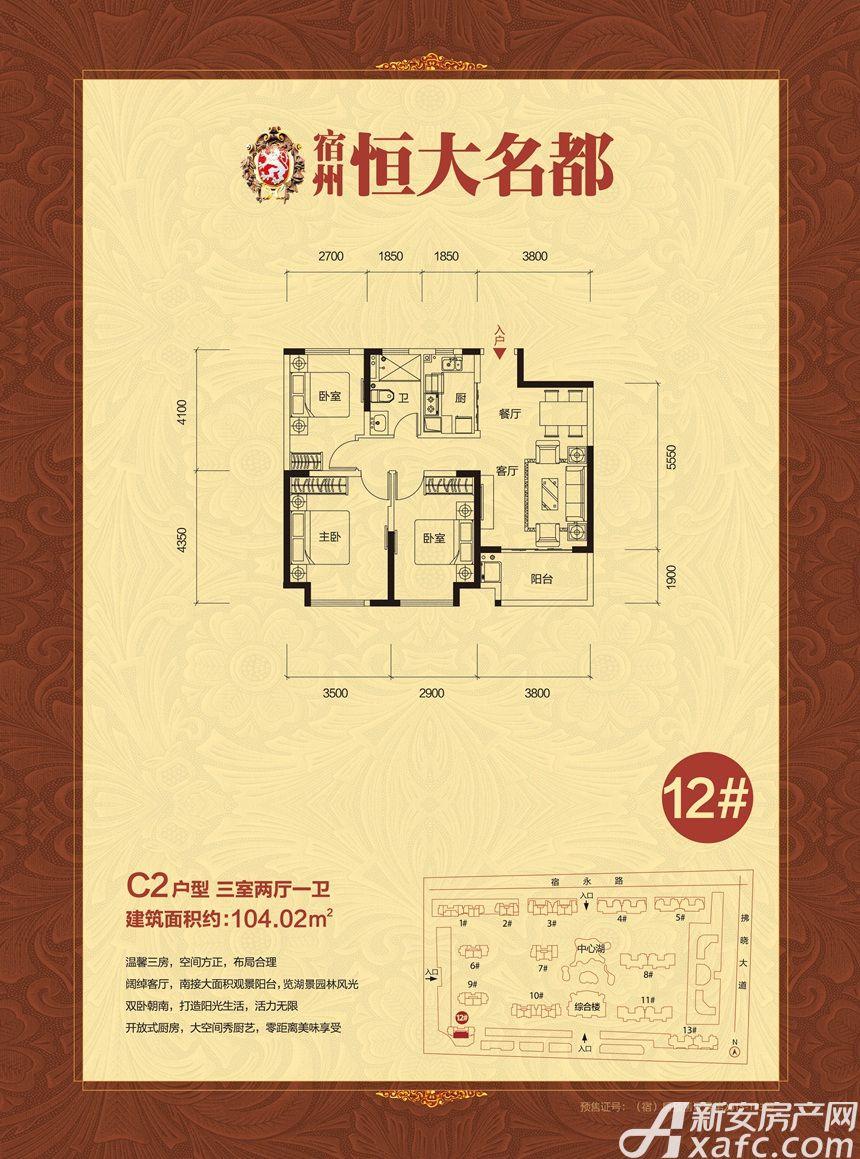 恒大名都12#C2户型3室2厅104.02平米