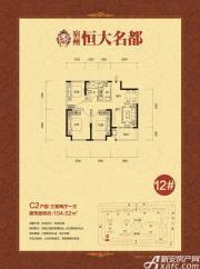 恒大名都12#C2户型3室2厅104.02㎡