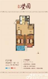 金冠紫园F2户型2室2厅85㎡