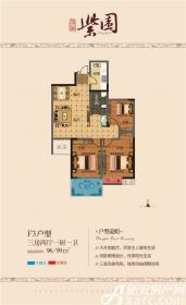 金冠紫园F3户型3室2厅96㎡