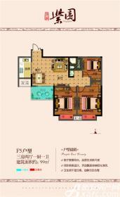 金冠紫园F5户型3室2厅99㎡