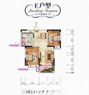 君盛桃源E户型2室2厅83.8㎡
