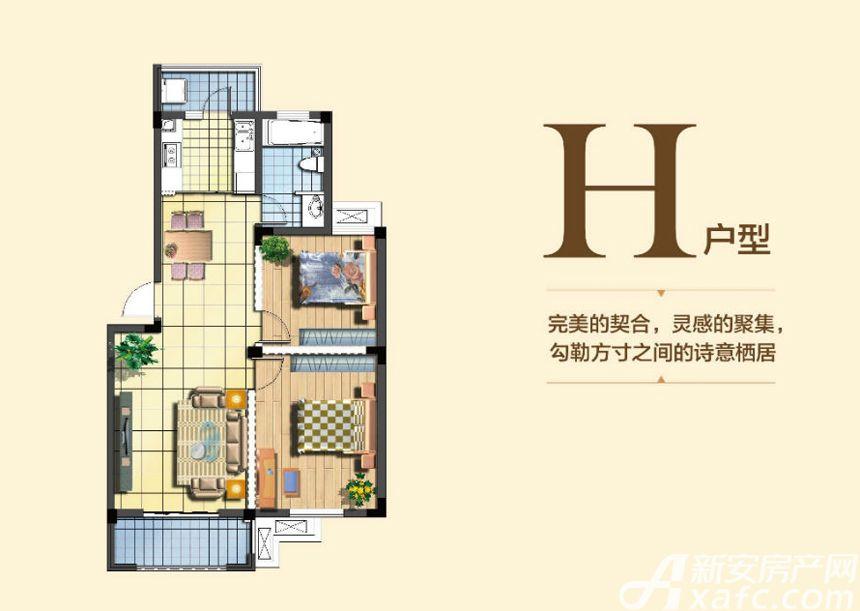 宇业天逸华府H户型2室2厅84.16平米
