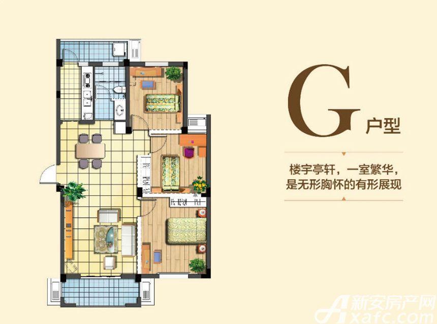 宇业天逸华府G户型3室2厅95.45平米