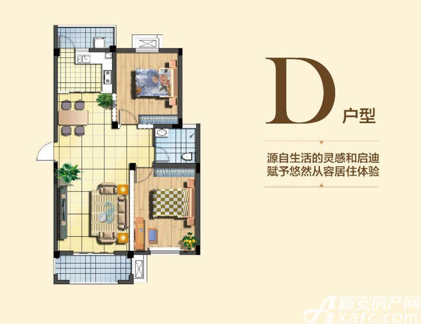 宇业天逸华府D户型2室2厅85.71平米