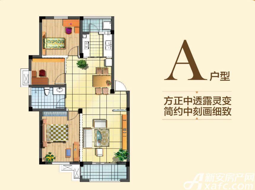 宇业天逸华府A户型3室2厅98.46平米