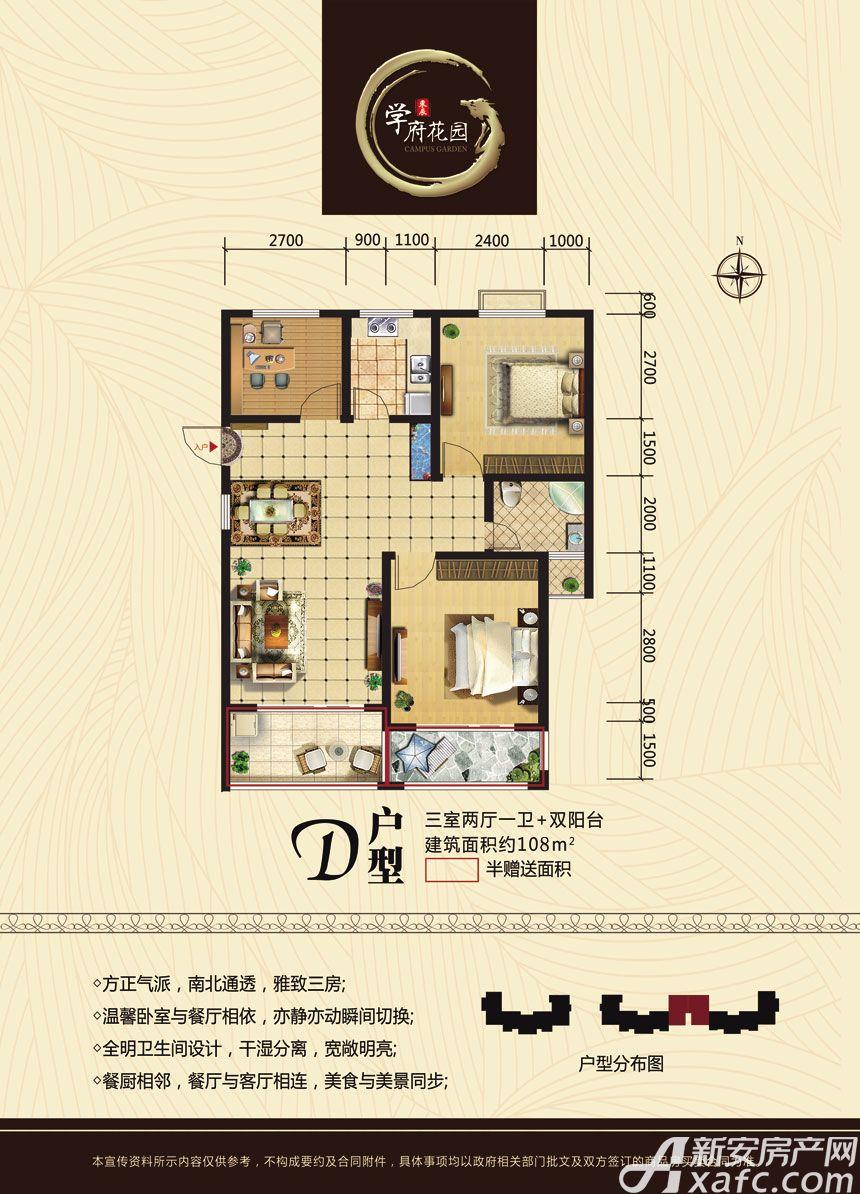 东辰学府花园D3室2厅108平米