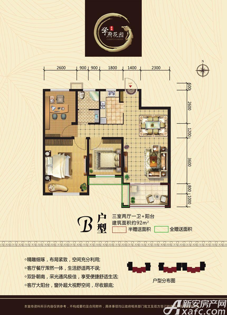东辰学府花园B3室2厅92平米
