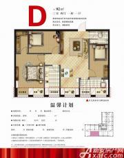 安邦财富中心D户型3室2厅92㎡