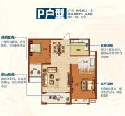 海棠湾P户型2室2厅81.6㎡