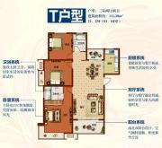 海棠湾T户型3室2厅111.28㎡