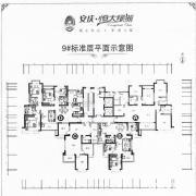 恒大绿洲9#标准层户型图4室2厅157.2㎡