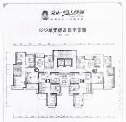 恒大绿洲12#2单元户型图3室2厅113.4㎡