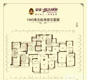 恒大绿洲14#标准层户型3单元-013室2厅122.1㎡