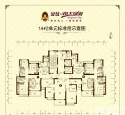 恒大绿洲14#标准层户型2单元-013室2厅134.79㎡