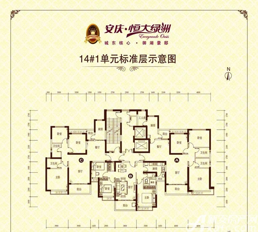 恒大绿洲14#标准层户型1单元-013室2厅122.1平米