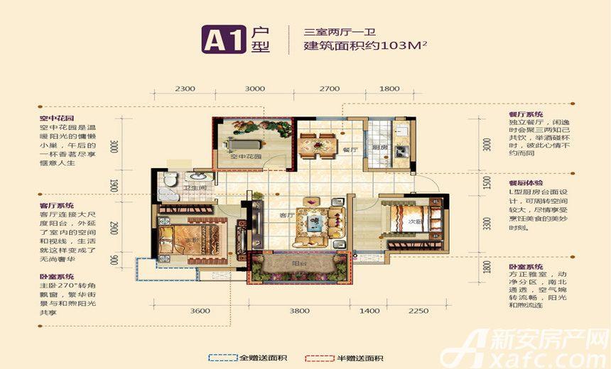 科源悦府科源悦府A1户型3室2厅103平米