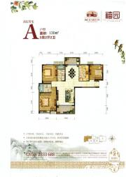 鸿威东方丽景禧园A户型(1#)3室2厅130㎡