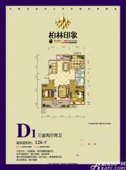广元柏林印象D13室2厅126㎡