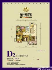 广元柏林印象D23室2厅103㎡